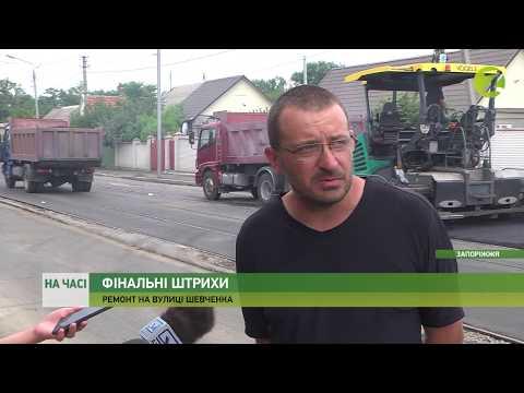 Телеканал Z: На часі - У Шевченківському районі комунальники завершують ремонт дороги - 08.07.2020