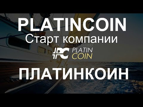 Старт компании PLC Group AG I Покупка пакетов AG-PLATINCOIN