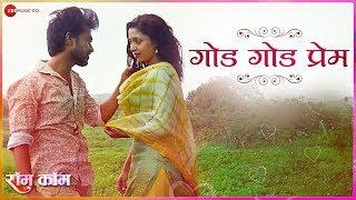 God God Prem Rom Com Vijay Gite & Madhura Vaidya Shail Hada
