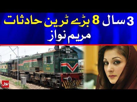 Mariyam Nawaz Counts Train Incident