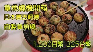 自製章魚燒 章魚燒機 takoyaki 唐吉軻德 18穴 日幣1200元 開箱 評測