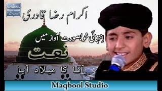 The Naatkhawan Ikram Raza Qadri Qtv Naat Charon Taraf Noor Chaya Aqa Ka Milad Aya old naats by maqbool studio with playlist name hamd o naat.