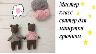 Мастер класс: свитер для мишки (или другой игрушки) крючком