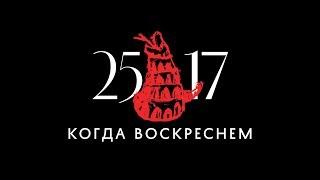 25 17 Когда воскреснем ЕЕВВ Концерт в Stadium 2017
