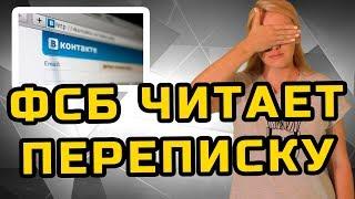 ФСБ ЧИТАЕТ ПЕРЕПИСКУ | МеждоМедиа Групп | Конкурс Навального