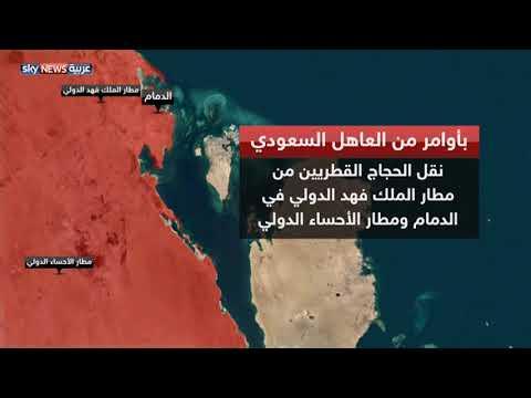 بدء دخول الحجاج القطريين إلى المملكة عبر منفذ سلوى الحدودي  - نشر قبل 2 ساعة