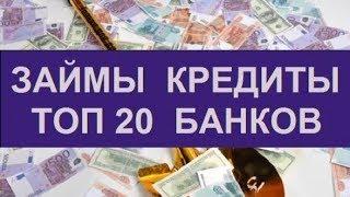 Взять Кредит С 18 Лет По Паспорту Онлайн