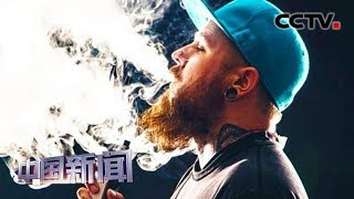 [中国新闻] 美国疑再现电子烟致死病例 美国密歇根州禁售香味电子烟 | CCTV中文国际