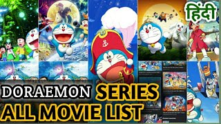 Doraemon series all hindi dubbed movie list, with downloading process || doraemon series in hindi ||