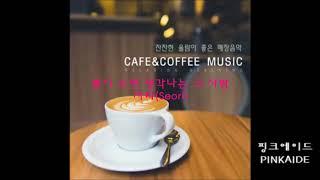 2HOURS 커피&카페등 매장에서 듣기 좋은 잔잔한 피…