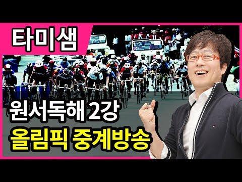 [원서독해]  - 2회 the right to watch the 2010 Olympics