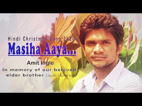 Masiha Aaya | New Hindi Christmas Song | Amit Ingle 2k20