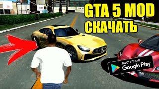 😀МОД GTA 5 НА АНДРОИД GTA SAN ANDREAS - СТРИМ - PHONE PLANET