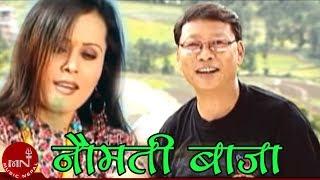 Naumati Baaja by Shambhu Rai,Satyakala Rai & Laxmi Adhikari