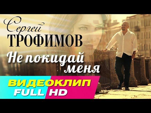 Сергей Трофимов – Не покидай меня Видеоклип (OST