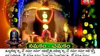 Sri Rudram  with Telugu Lyrics