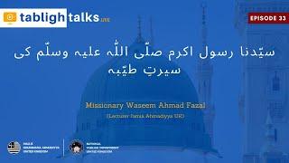 Tabligh Talks E33 - سیّدنا رسول اکرم صلّی اللّٰہ علیہ وسلّم کی سیرتِ طیّبہ