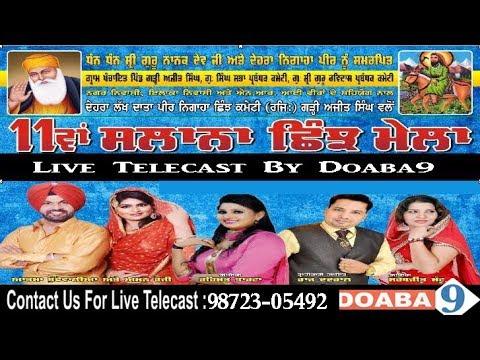 Live 11th Salana Mela Garhi Ajit Singh    ????? ?????? ???  ????? ???? ????  23-9-2018