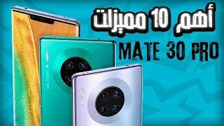 Huawei Mate 30 Pro تعرف على أهم 10 مميزات في هواوي ميت 30 برو !