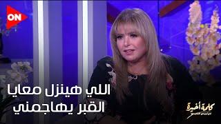 كلمة أخيرة - الباروكة والحجاب.. صابرين ترد على منتقديها: اللي هينزل معايا القبر يهاجمني