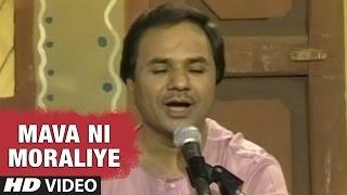 MAVA NI MORALIYE MARA MANDA HERYA - AMAR SANTWANI- VOL.1 || T-Series Gujarati