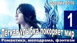 Воздушный смайл, серия 1, Китай, Русская озвучка, Новинка 2016