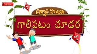 Chinnari Patalu - Telugu Rhymes for kids # 4