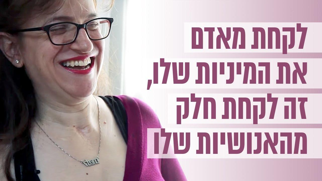 התמודדות | רונה רוצה שתבינו שגם נכים חושבים על סקס
