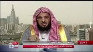 السعودية العظمى د. عائض القرني