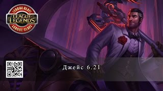 Гайд Джейс League of Legends Guide Jayce