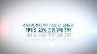 백화점상품권 전문업체 네이버검색어 TKEMART