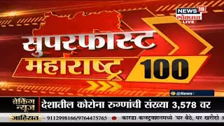 Top Headlines of Morning I Superfast Maharashtra | Marathi News | News18 Lokmat