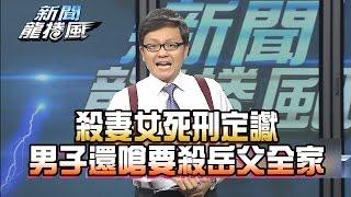 【完整版】2016.12.29新聞龍捲風 殺妻女死刑定讞 男子還嗆要殺岳父全家!