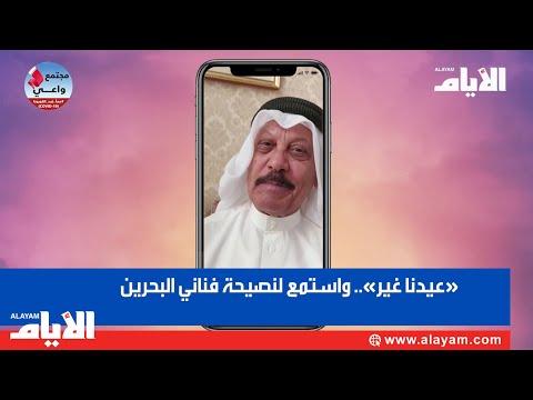 «عيدنا غير».. واستمع لنصيحة فناني البحرين  - 15:59-2020 / 5 / 24