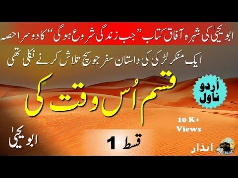 Qasam Us Waqt Ki ( Part 1)