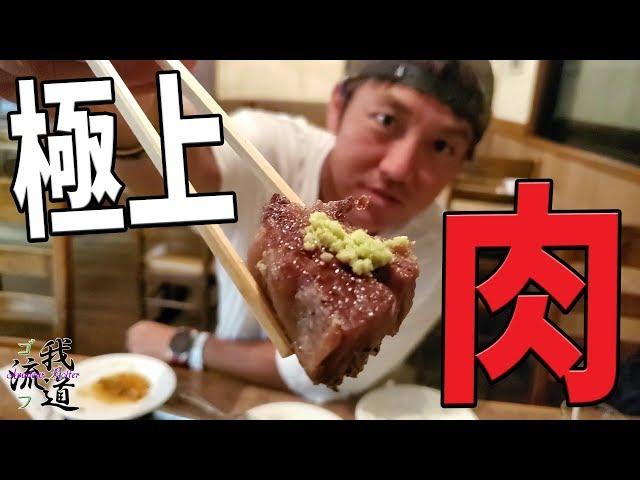 37年間で食った中で一番うまい肉【千葉行徳:ステーキ石井】