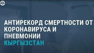 Кладбища в Кыргызстане авральный режим АЗИЯ 03 07 20