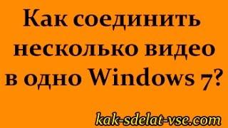 Как соединить несколько видео в одно  Windows 7.(Как соединить видео и фото различных форматов в программе Киностудия Windows 7. Подробное описание на сайте..., 2015-05-29T19:22:27.000Z)