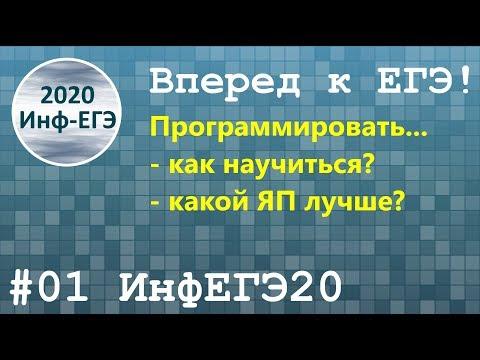 #1 ЕГЭ Информатика 2020. Как научиться программировать?