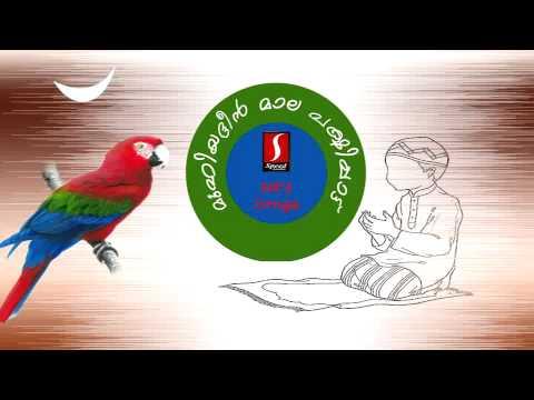 Muhiyadeen Maala | Pakshi Pattu full |  മുഹിയദ്ദീൻ മാല പക്ഷിപട്ട് | Devotional Songs | K.J Markose