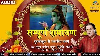 Anup Jalota   Sampurna Ramayan   Tulsikrut Shree Ramchrit Manas (Baalkand) - VOL. 1