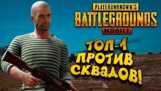 PUBG Mobile - ТОП 1 ПРОТИВ СКВАДОВ! - Мобильный Battlegrounds
