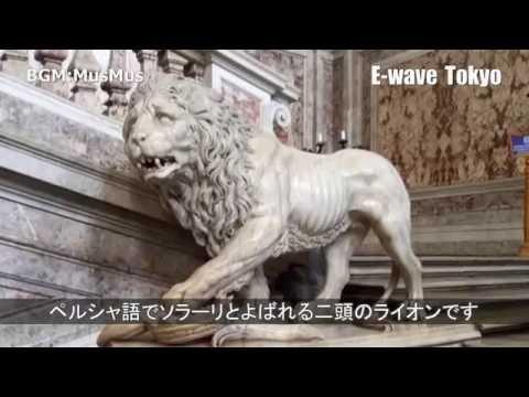 ◆カゼルタ宮殿( オフィシャルゾーン )  独立系メディア E-wave Tokyo