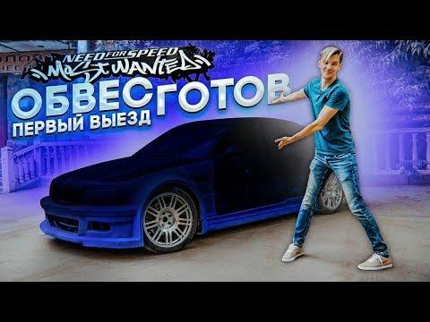 ОНА ВЫЕХАЛА! Обвес готов! Первый выезд. BMW M3 из NFS Most Wanted.