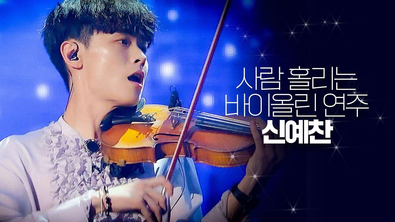 신예찬의 신 들린 바이올린 연주.. 황홀 그 자체 😌 JTBC MUSIC  #Shorts