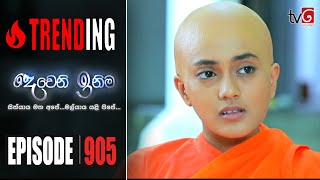Deweni Inima | Episode 905 15th September 2020 Thumbnail