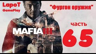 "Mafia III. ""Фургон оружия"""