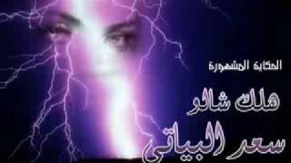 سعد البياتي - هـلك شـالو.3gp
