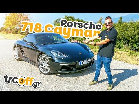 Δοκιμή Porsche 718 Cayman - Porsche και 2-λιτρη γίνεται; | trcoff.gr