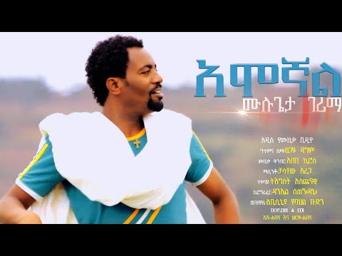 AMOGNAL |ባህላዊ የወሎ ሙዚቃ| Mulugeta Gerima – New Ethiopian Music 2019 (Official Video)AHS